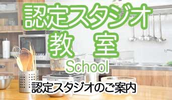 認定校・教室
